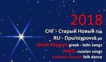 Старый Новый год отметят в Афинах