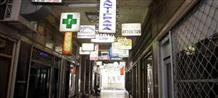 Спасти центр Афин: власти отдадут под магазины свою собственность