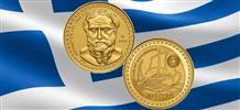 Банк Греции выпустил памятную монету в 200 евро