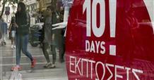 Осенние распродажи начались в Греции