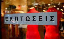 Осенняя распродажа началась в Греции