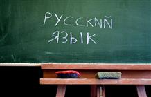 О русском языке онлайн