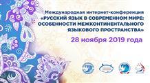 Русский язык в современном мире: особенности межконтинентального языкового пространства