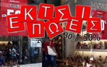 Период распродаж в Греции продлили еще на месяц