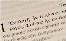 Первая в мире аттестация на знание древнегреческого языка