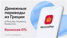 Перевести деньги из Греции в Россию и другие страны онлайн и без комиссии? Легко!