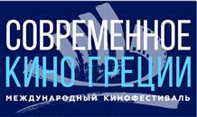 II Международный фестиваль «Современное кино Греции» пройдет в Москве  с 3 по 5 сентября