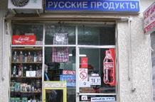 Мой маленький греческий магазин