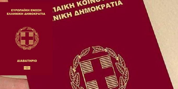 Ишю родствеников из греции